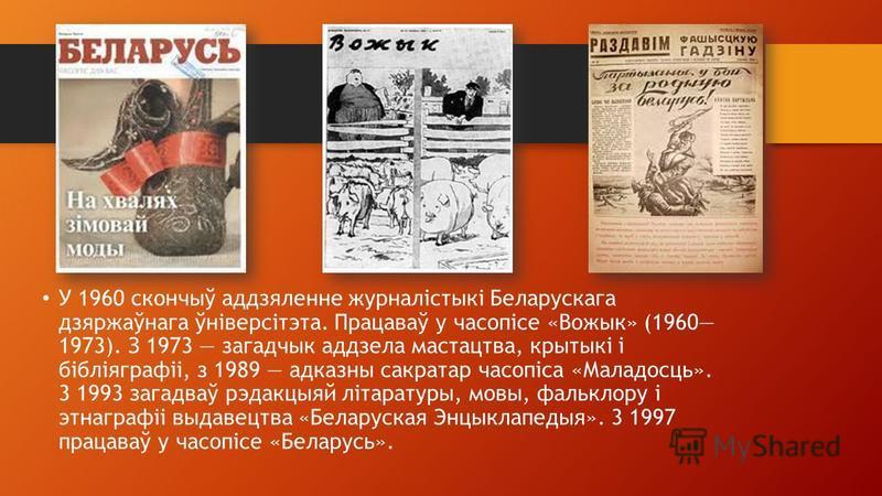 У 1960 скончыў аддзяленне журналістыкі Беларускага дзяржаўнага ўніверсітэта. Працаваў у часопісе «Вожык» (1960 1973). З 1973 загадчык аддзела мастацтва, крытыкі і бібліяграфіі, з 1989 адказны сакратар часопіса «Маладосць». 3 1993 загадваў рэдакцыяй л