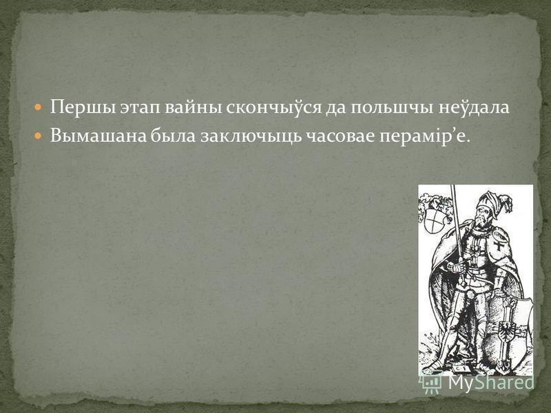 Першы этап вайны скончыўся да польшчы неўдала Вымашана была заключыць часовае пераміре.