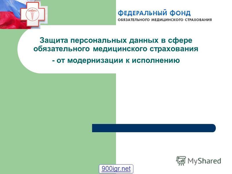 Защита персональных данных в сфере обязательного медицинского страхования - от модернизации к исполнению 900igr.net