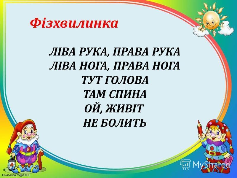 Фізхвилинка ЛІВА РУКА, ПРАВА РУКА ЛІВА НОГА, ПРАВА НОГА ТУТ ГОЛОВА ТАМ СПИНА ОЙ, ЖИВІТ НЕ БОЛИТЬ