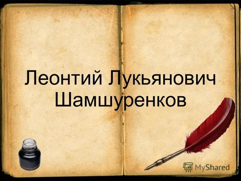 Леонтий Лукьянович Шамшуренков