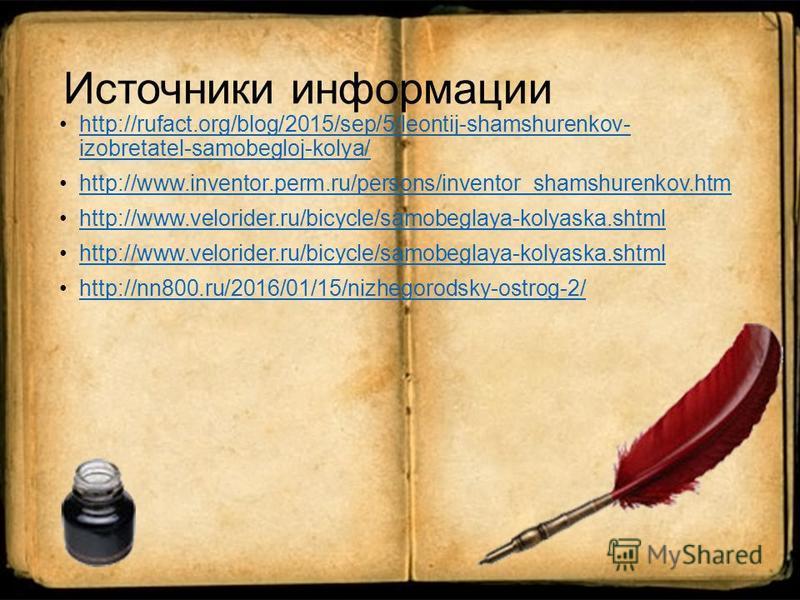 Источники информации http://rufact.org/blog/2015/sep/5/leontij-shamshurenkov- izobretatel-samobegloj-kolya/http://rufact.org/blog/2015/sep/5/leontij-shamshurenkov- izobretatel-samobegloj-kolya/ http://www.inventor.perm.ru/persons/inventor_shamshurenk