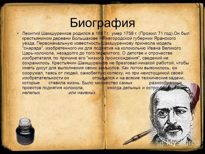 Биография Леонтий Шамшуренков родился в 1687 г. умер 1758 г. (Прожил 71 год).Он был крестьянином деревни Большакове Нижегородской губернии Яранского уезда. Первоначальную известность Шамшуренкову принесла модель