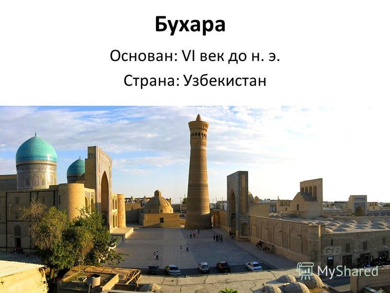 Бухара Основан: VI век до н. э. Страна: Узбекистан