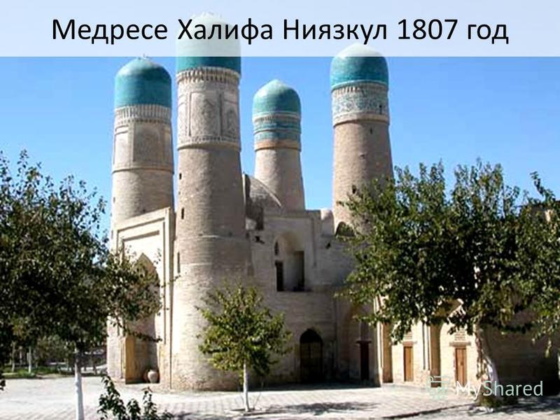 Медресе Халифа Ниязкул 1807 год
