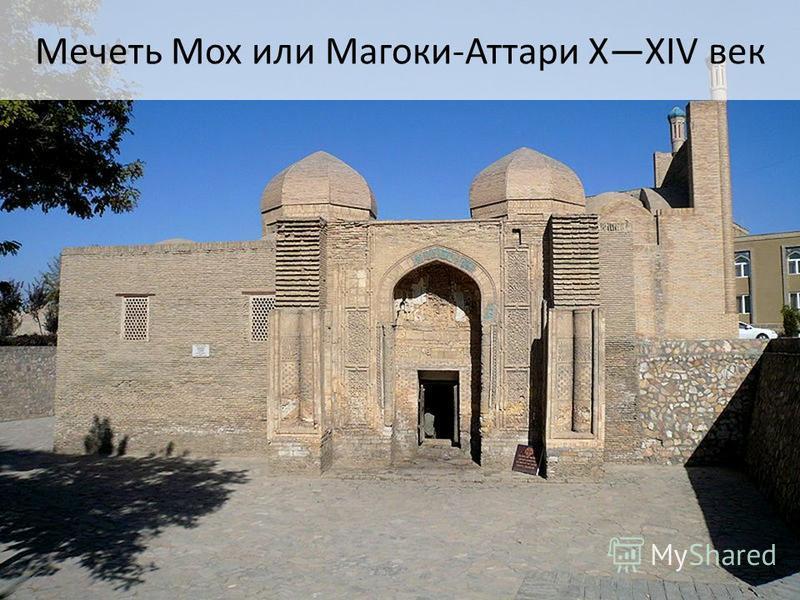 Мечеть Мох или Магоки-Аттари XXIV век
