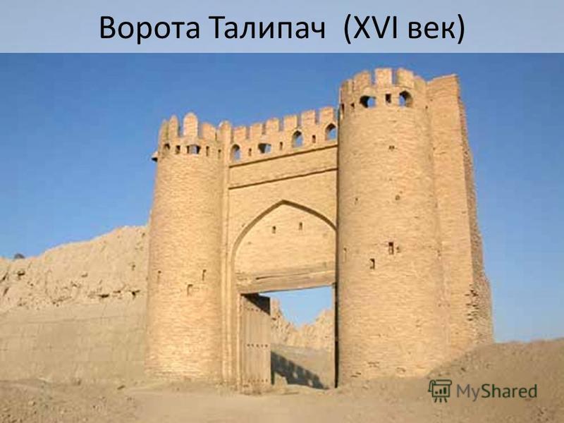 Ворота Талипач (XVI век)