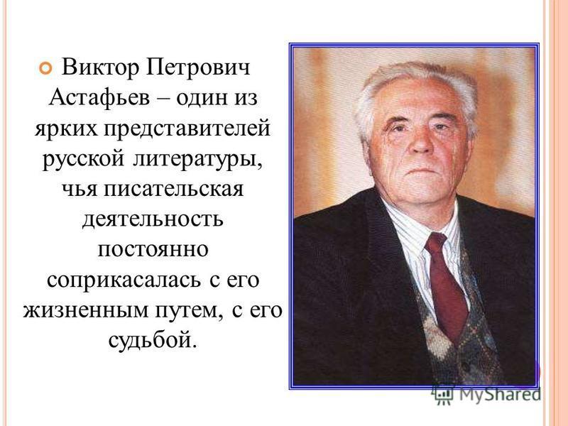 В.П.Астафьев Выполнила: Федотова Екатерина 6 Б класс