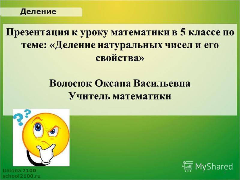 Школа 2100 school2100. ru Деление 1