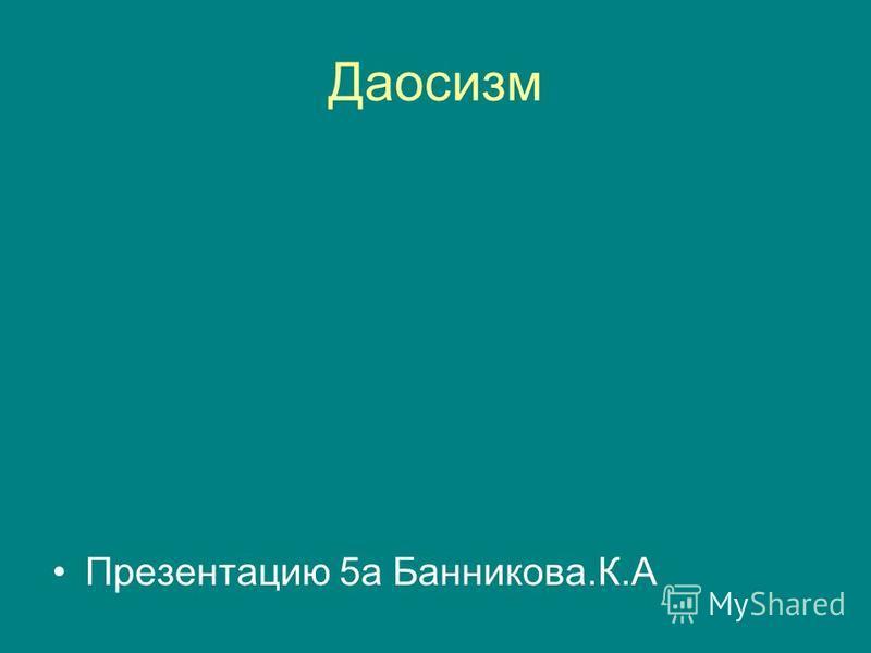 Даосизм Презентацию 5 а Банникова.К.А