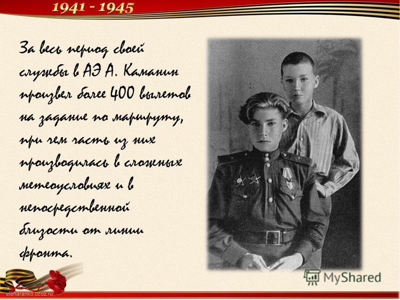 За весь период своей службы в АЭ А. Каманин произвел более 400 вылетов на задание по маршруту, при чем часть из них производилась в сложных метеоусловиях и в непосредственной близости от линии фронта.
