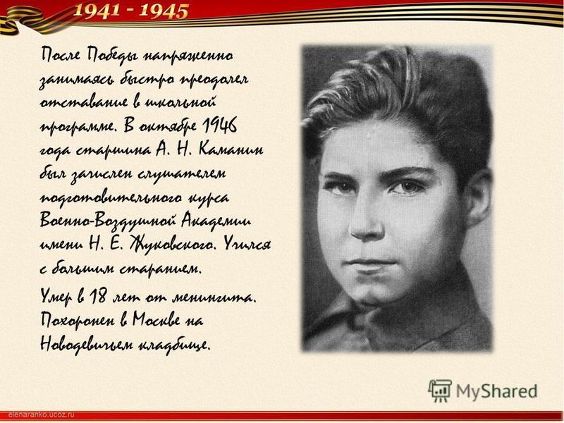 После Победы напряженно занимаясь быстро преодолел отставание в школьной программе. В октябре 1946 года старшина А. Н. Каманин был зачислен слушателем подготовительного курса Военно-Воздушной Академии имени Н. Е. Жуковского. Учился с большим старание