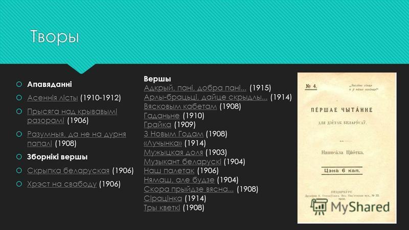 Творы Апавяданні Асеннія лісты (1910-1912) Асеннія лісты Прысяга над крывавымі разорамі (1906) Прысяга над крывавымі разорамі Разумныя, да не на дурня папалі (1908) Разумныя, да не на дурня папалі Зборнікі вершы Скрыпка беларуская (1906) Скрыпка бела
