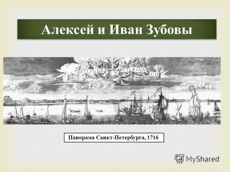 Алексей и Иван Зубовы Панорама Санкт-Петербурга, 1716