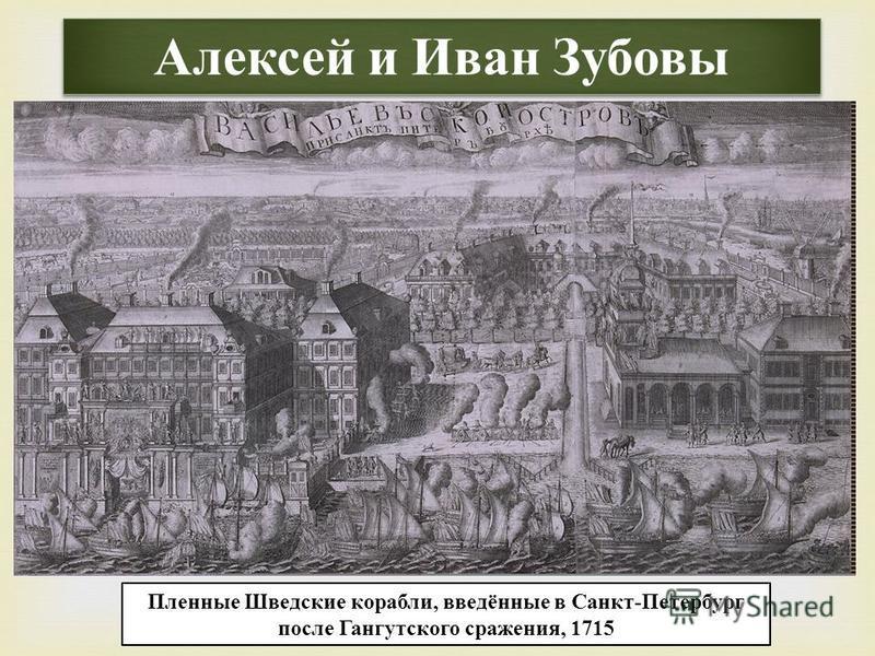 Алексей и Иван Зубовы Пленные Шведские корабли, введённые в Санкт-Петербург после Гангутского сражения, 1715