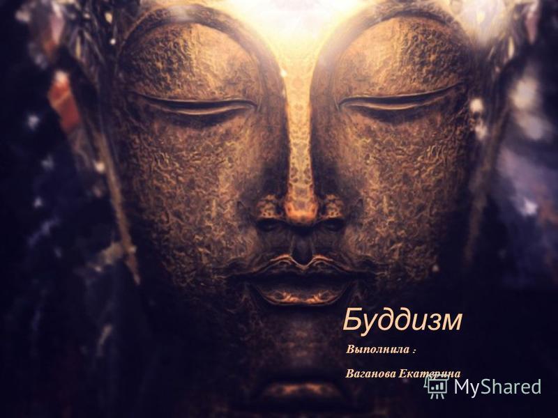 Выполнила : Ваганова Екатерина Буддизм
