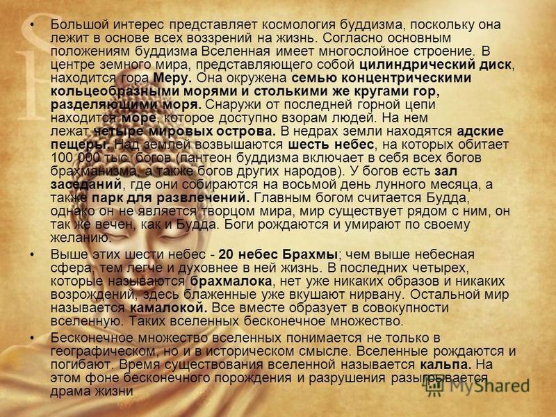 Большой интерес представляет космология буддизма, поскольку она лежит в основе всех воззрений на жизнь. Согласно основным положениям буддизма Вселенная имеет многослойное строение. В центре земного мира, представляющего собой цилиндрический диск, нах