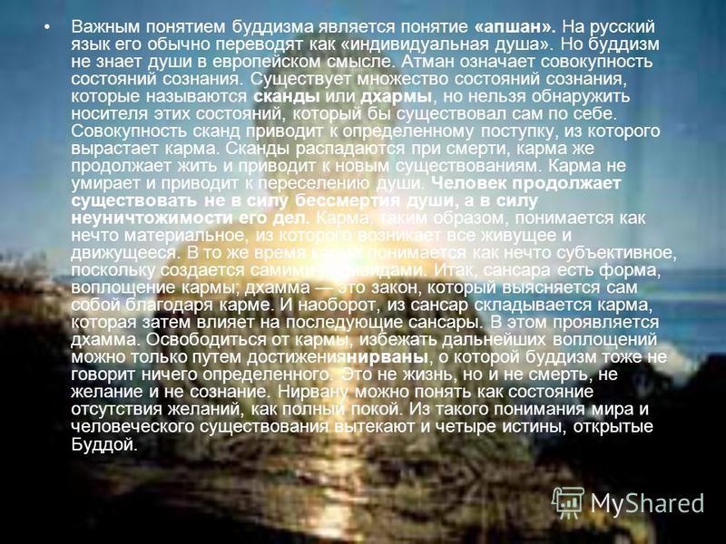 Важным понятием буддизма является понятие «апшан». На русский язык его обычно переводят как «индивидуальная душа». Но буддизм не знает души в европейском смысле. Атман означает совокупность состояний сознания. Существует множество состояний сознания,