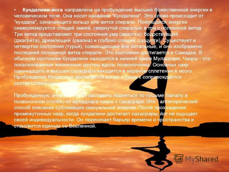 Кундалиии-йога направлена на пробуждение высшей божественной энергии в человеческом теле. Она носит название