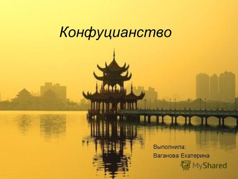 Конфуцианство Выполнила: Ваганова Екатерина