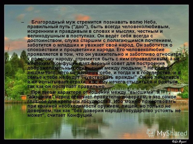 – Благородный муж стремится познавать волю Неба, правильный путь (