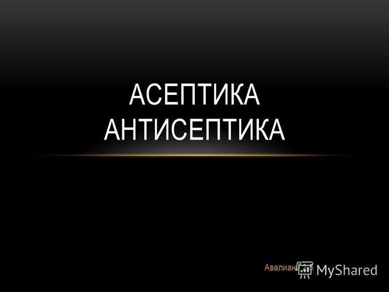 Авалиани 2-5 АСЕПТИКА АНТИСЕПТИКА