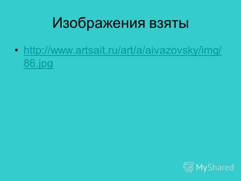 Изображения взяты http://www.artsait.ru/art/a/aivazovsky/img/ 86.jpghttp://www.artsait.ru/art/a/aivazovsky/img/ 86.jpg