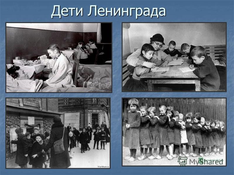 Дети Ленинграда