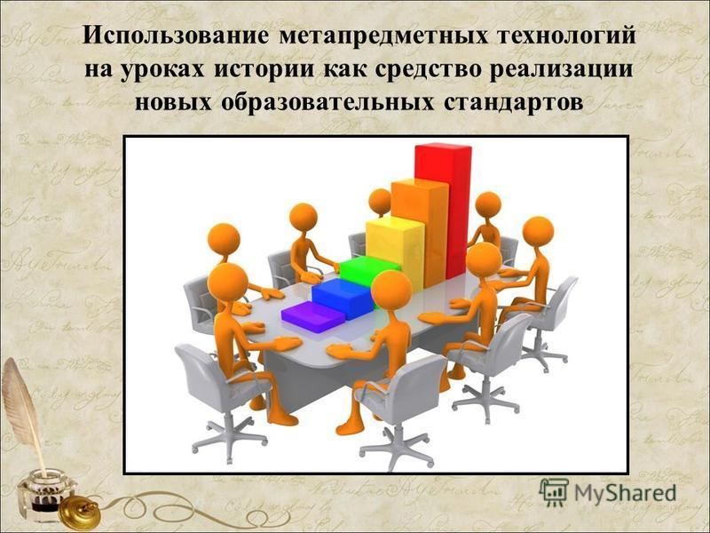 Использование метапредметных технологий на уроках истории как средство реализации новых образовательных стандартов
