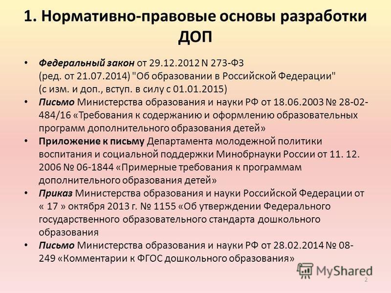2 1. Нормативно-правовые основы разработки ДОП Федеральный закон от 29.12.2012 N 273-ФЗ (ред. от 21.07.2014)