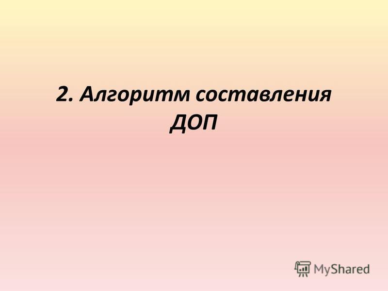2. Алгоритм составления ДОП