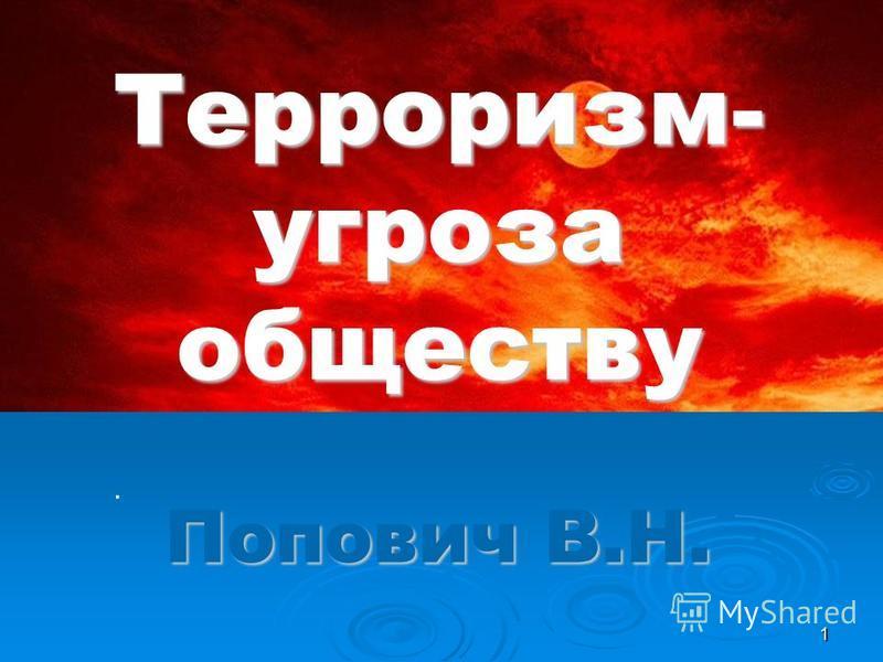 1 Терроризм- угроза обществу Попович В.Н..