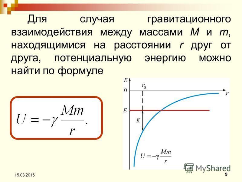 9 15.03.2016 Для случая гравитационного взаимодействия между массами M и m, находящимися на расстоянии r друг от друга, потенциальную энергию можно найти по формуле