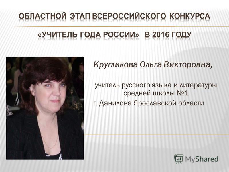 Кругликова Ольга Викторовна, учитель русского языка и литературы средней школы 1 г. Данилова Ярославской области