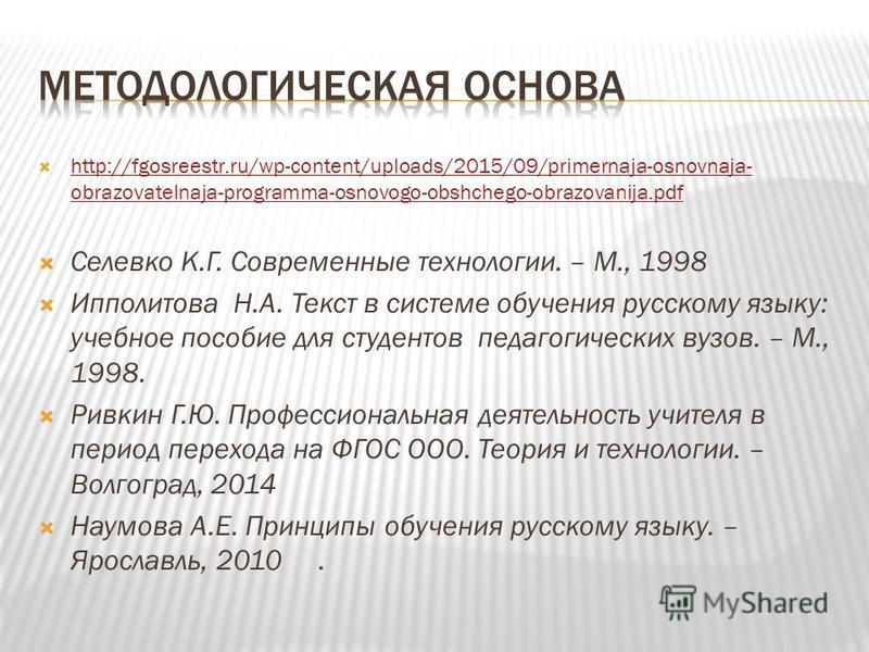 http://fgosreestr.ru/wp-content/uploads/2015/09/primernaja-osnovnaja- obrazovatelnaja-programma-osnovogo-obshchego-obrazovanija.pdf http://fgosreestr.ru/wp-content/uploads/2015/09/primernaja-osnovnaja- obrazovatelnaja-programma-osnovogo-obshchego-obr
