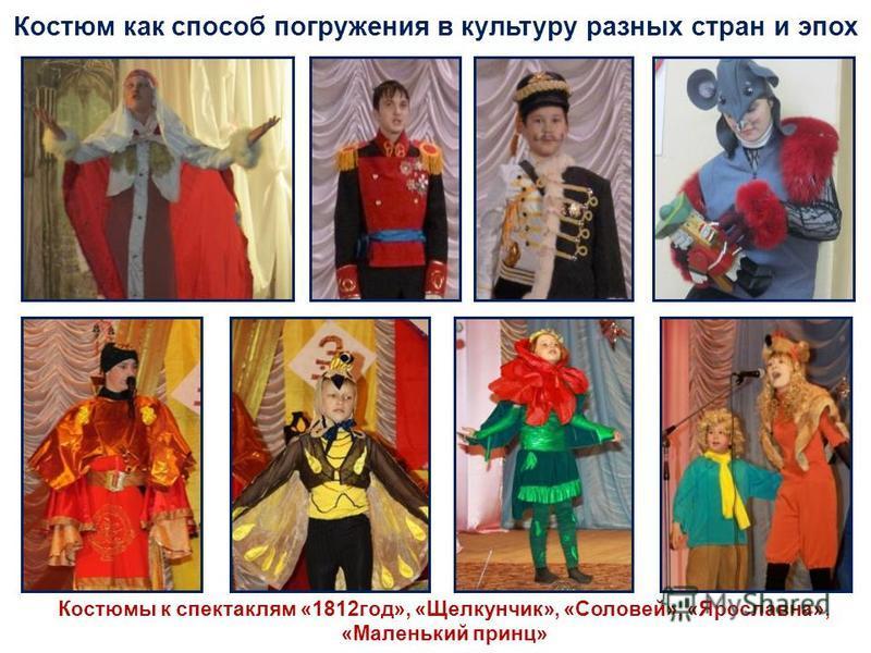Костюм как способ погружения в культуру разных стран и эпох Костюмы к спектаклям «1812 год», «Щелкунчик», «Соловей», «Ярославна», «Маленький принц»