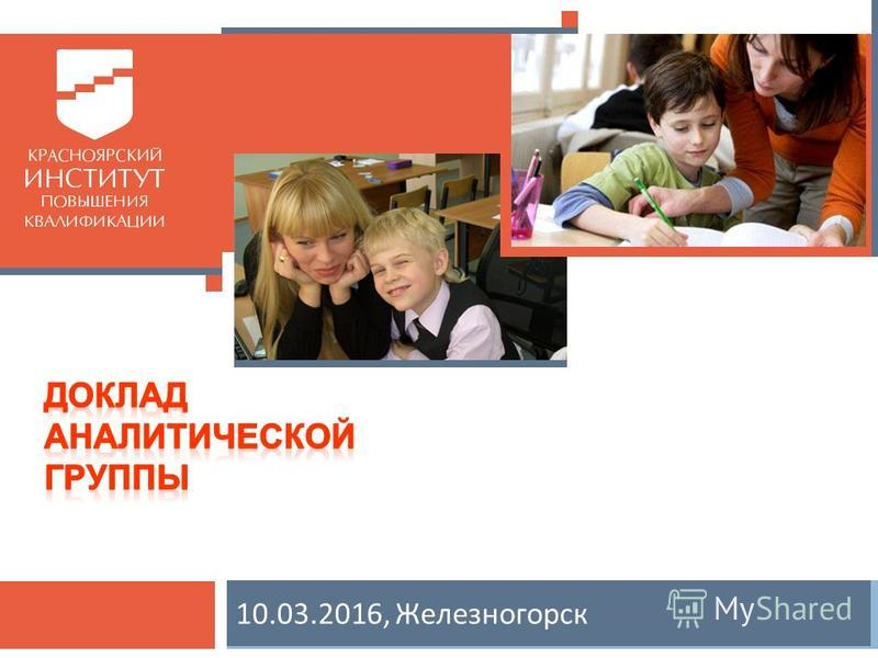 10.03.2016, Железногорск