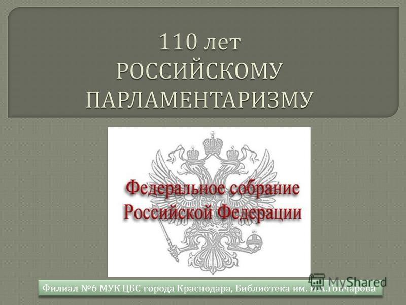 Филиал 6 МУК ЦБС города Краснодара, Библиотека им. И. А. Гончарова
