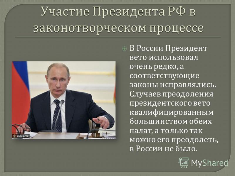 В России Президент вето использовал очень редко, а соответствующие законы исправлялись. Случаев преодоления президентского вето квалифицированным большинством обеих палат, а только так можно его преодолеть, в России не было.