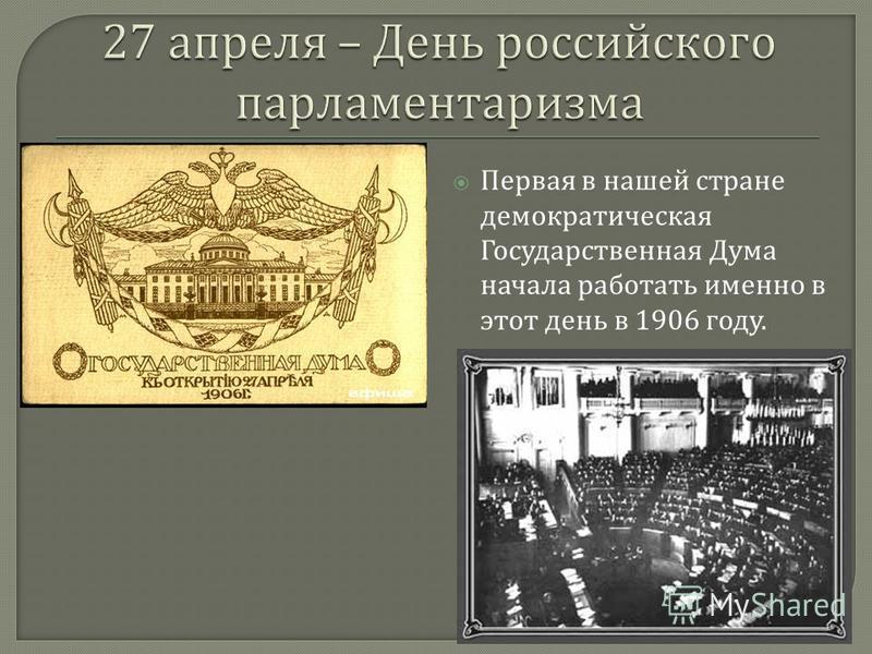 Первая в нашей стране демократическая Государственная Дума начала работать именно в этот день в 1906 году.