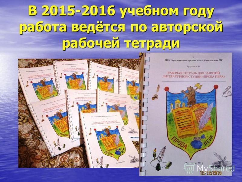 В 2015-2016 учебном году работа ведётся по авторской рабочей тетради