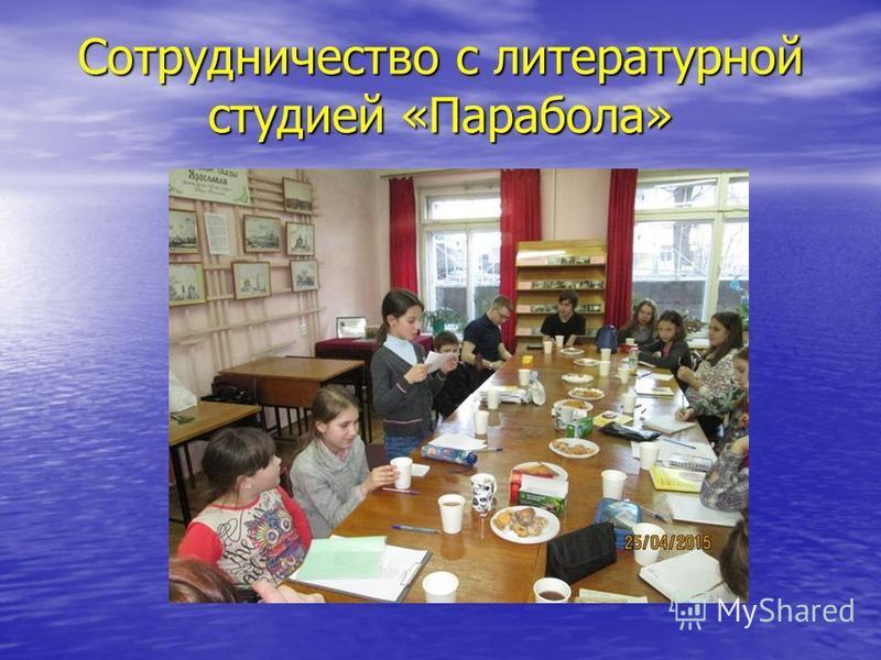Сотрудничество с литературной студией «Парабола»