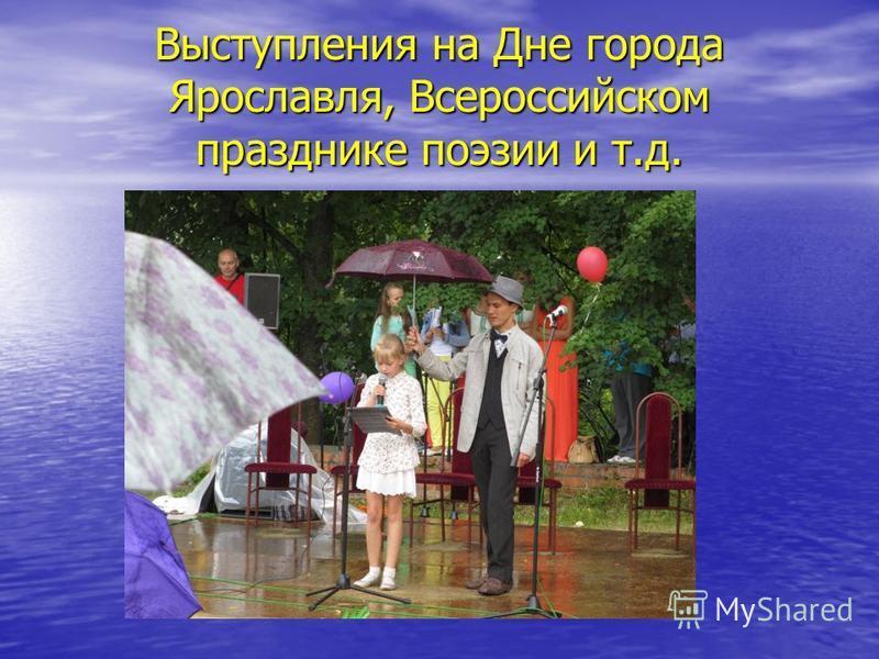 Выступления на Дне города Ярославля, Всероссийском празднике поэзии и т.д.