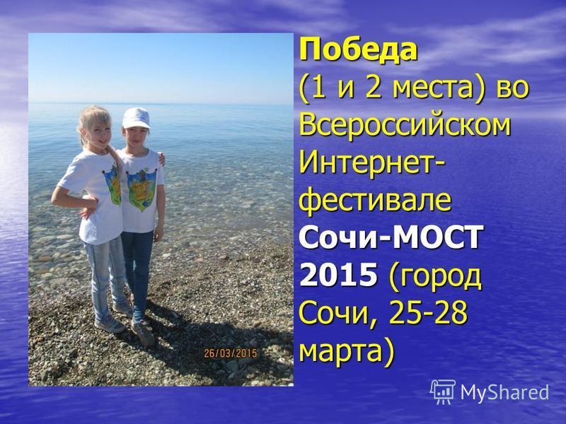 Победа (1 и 2 места) во Всероссийском Интернет- фестивале Сочи-МОСТ 2015 (город Сочи, 25-28 марта)