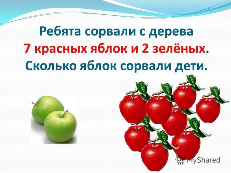 Ребята сорвали с дерева 7 красных яблок и 2 зелёных. Сколько яблок сорвали дети.