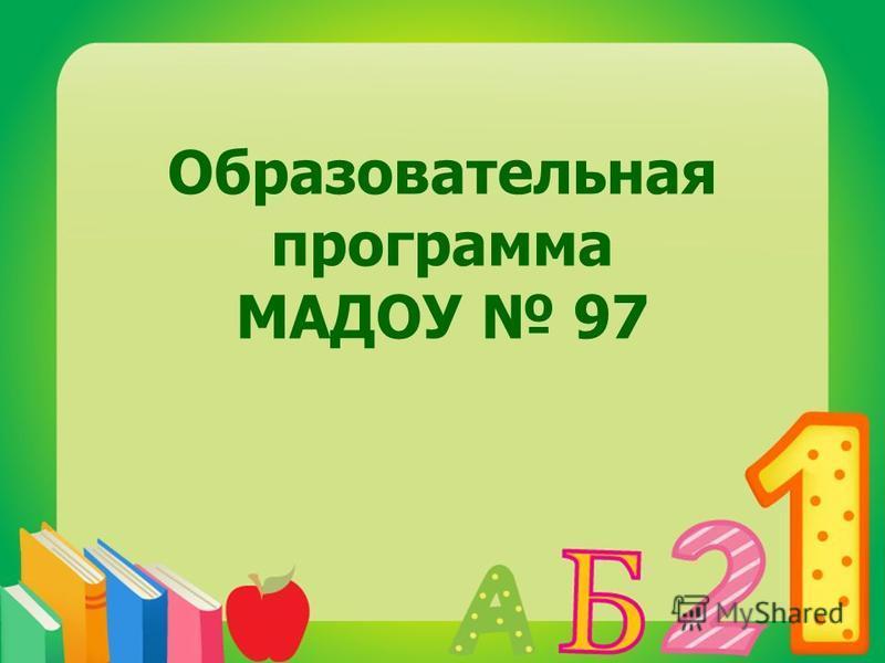 Образовательная программа МАДОУ 97