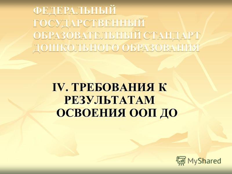 IV. ТРЕБОВАНИЯ К РЕЗУЛЬТАТАМ ОСВОЕНИЯ ООП ДО