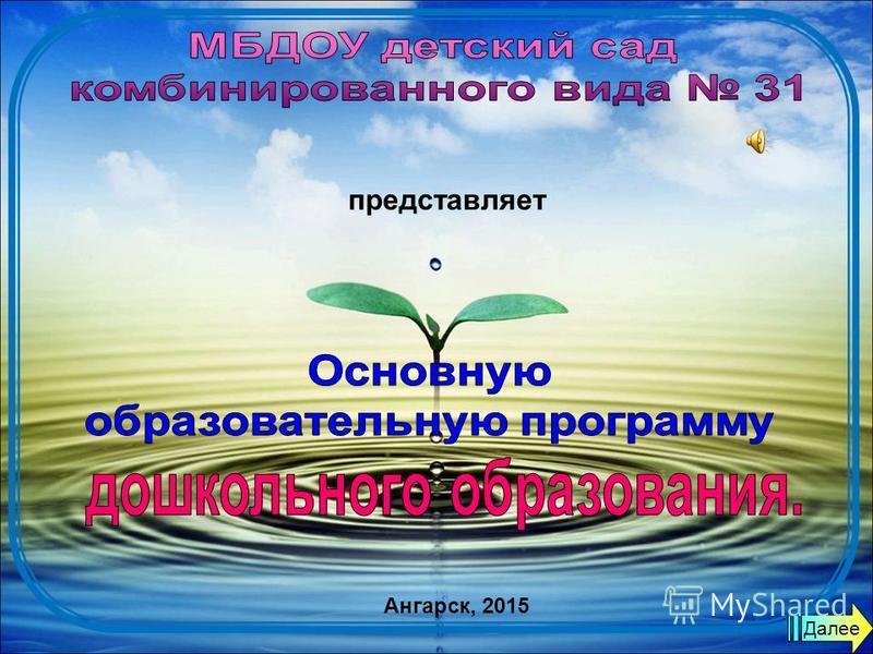 представляет Ангарск, 2015 Далее