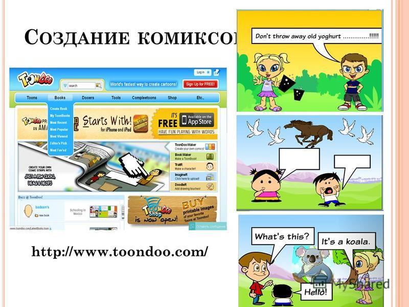 С ОЗДАНИЕ КОМИКСОВ http://www.toondoo.com/