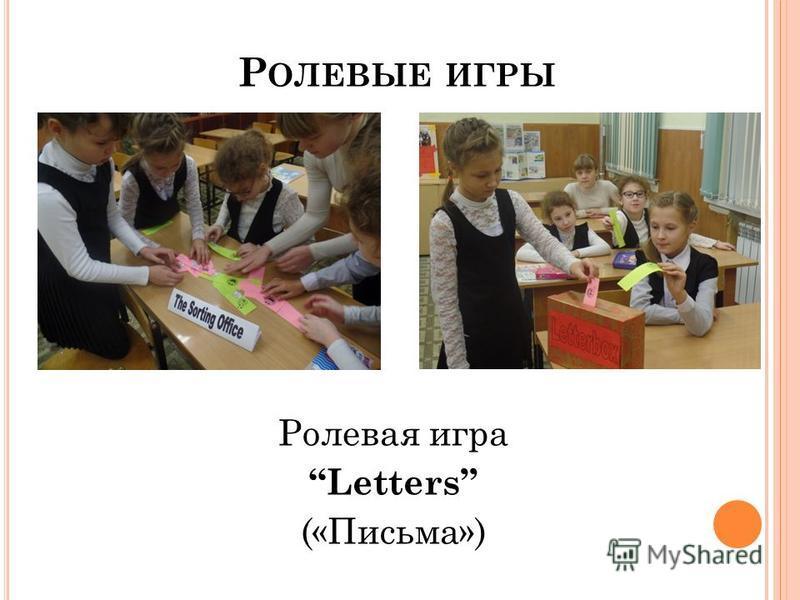 Р ОЛЕВЫЕ ИГРЫ Ролевая игра Letters («Письма»)
